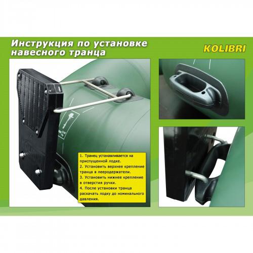 navesnoj-tranec-bez-krepleniya-1-500x500